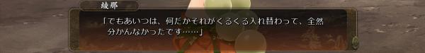 戦国†恋姫 01 31 (27)