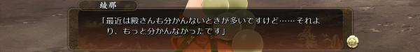 戦国†恋姫 01 31 (28)