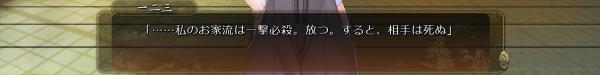 戦国†恋姫 02 01 (5)