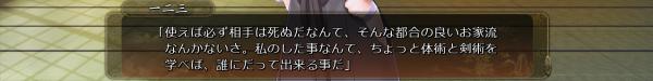 戦国†恋姫 02 01 (7)