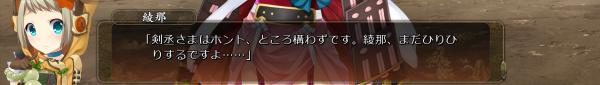 戦国†恋姫 02 01 (10)