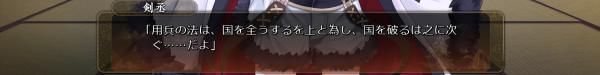 戦国†恋姫 02 01 (20)
