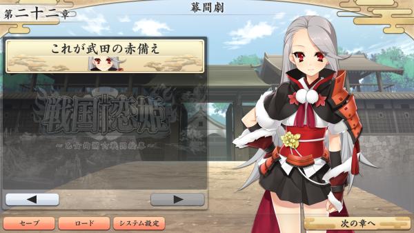 戦国†恋姫 02 01 (27)