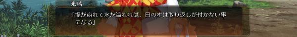 戦国†恋姫 02 04 (2)