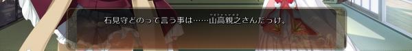 戦国†恋姫 02 04 (10)