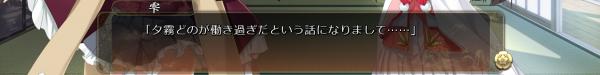 戦国†恋姫 02 04 (11)