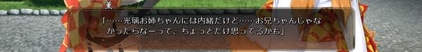 戦国†恋姫 02 04 (16)