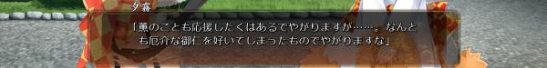 戦国†恋姫 02 04 (17)