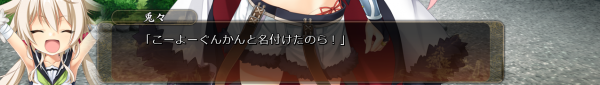 戦国†恋姫 02 04 (24)