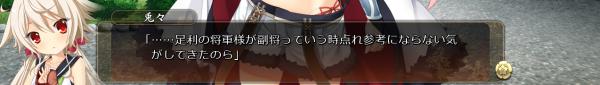 戦国†恋姫 02 04 (26)