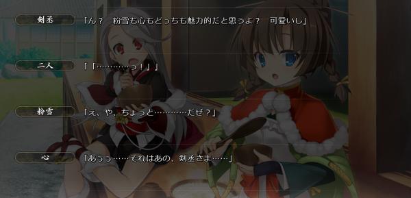 戦国†恋姫 02 04 (32)