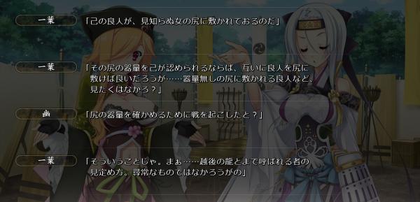 戦国†恋姫 02 06 (6)