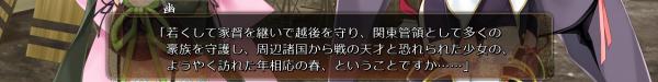 戦国†恋姫 02 06 (8)
