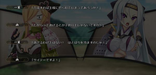 戦国†恋姫 02 06 (15)