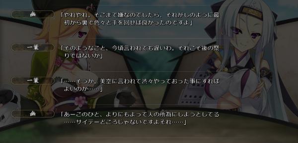 戦国†恋姫 02 06 (16)
