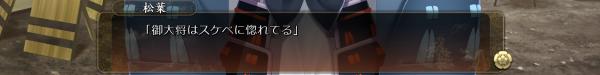 戦国†恋姫 02 06 (21)