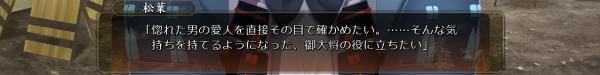戦国†恋姫 02 06 (22)