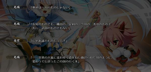 戦国†恋姫 02 07 (8)