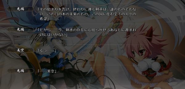 戦国†恋姫 02 07 (9)