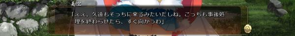 戦国†恋姫 02 07 (19)