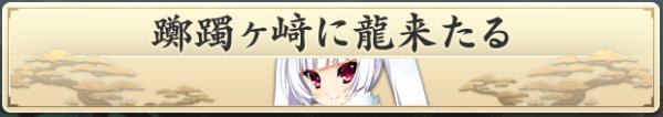 戦国†恋姫 02 12 (1)
