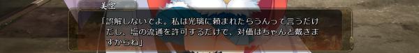 戦国†恋姫 02 12 (9)