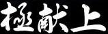 kenjyou_main1.jpg