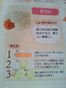 さとみゆ♪の「夢は専業主婦!」-200905020825000.jpg
