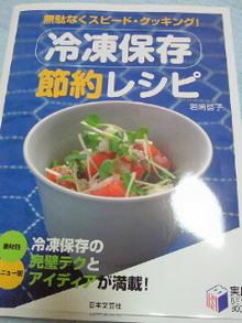 さとみゆ♪の「夢は専業主婦!」-200906252256000.jpg
