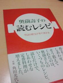 さとみゆ♪の「夢は専業主婦!」-200909020014000.jpg