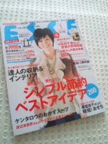 さとみゆ♪の「夢は専業主婦!」-101209_100858.jpg