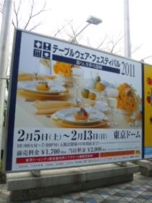さとみゆ♪の「夢は専業主婦!」-110206_142743.jpg