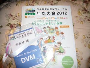 006_convert_20121003220125.jpg