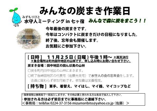 sumimaki20121125