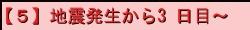 地震発生から3日~