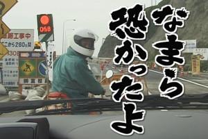 suidou_namara.jpg