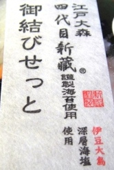 江戸大森四代目新蔵の御結びせっと (3)