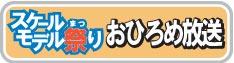 おひろめ放送アイコン
