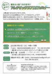 CCF20120622_00000.jpg
