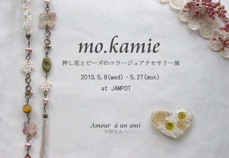 モカミDM (3)