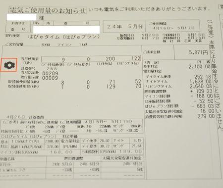 電気使用量-2修正_R