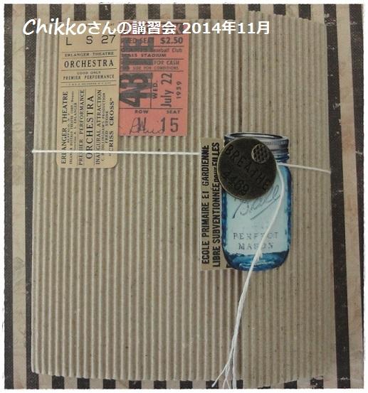 chikkoclass2014nov1