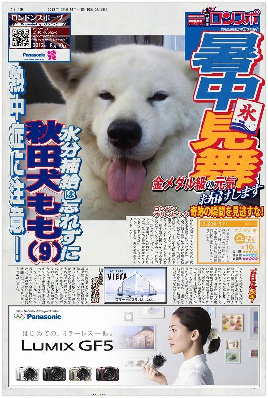 gogai20120810.jpg