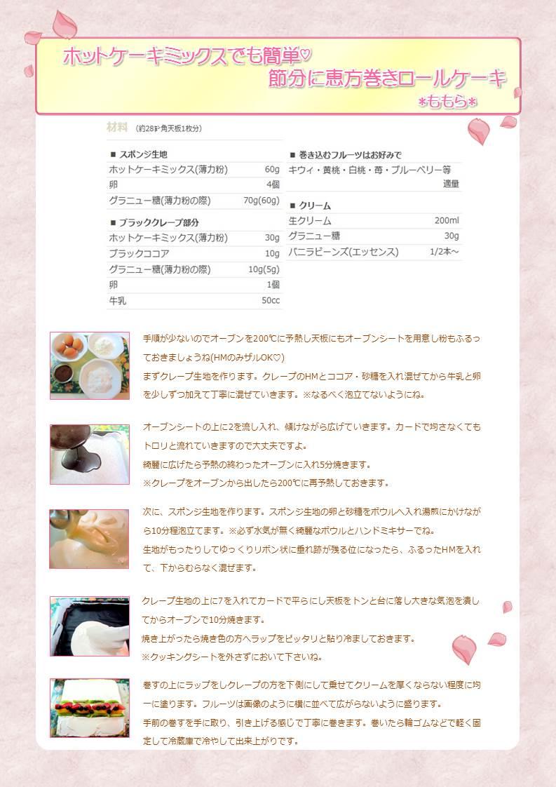 blog恵方巻きロールケーキレシピ