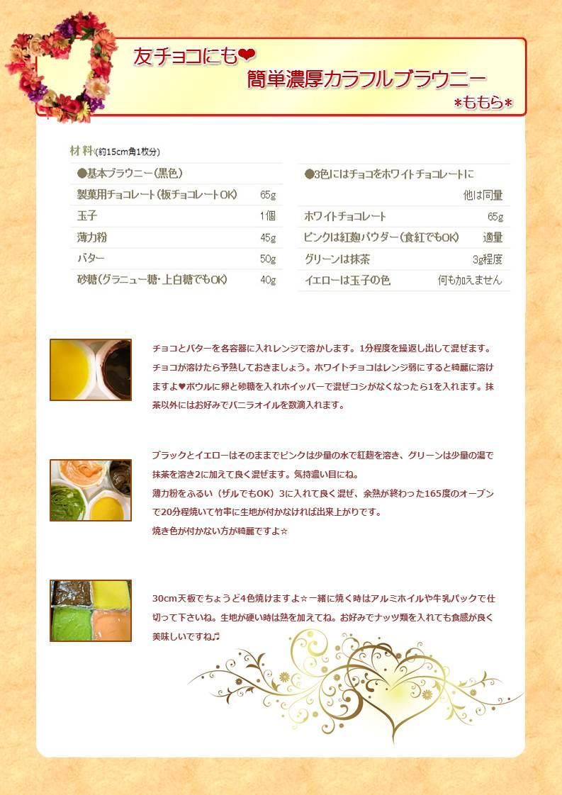 blogカラフルブラウニーレシピ