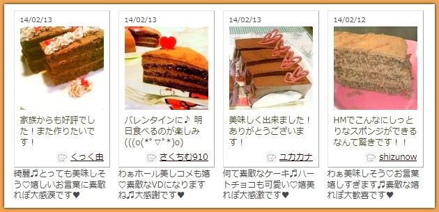 生チョコケーキ れぽ-001