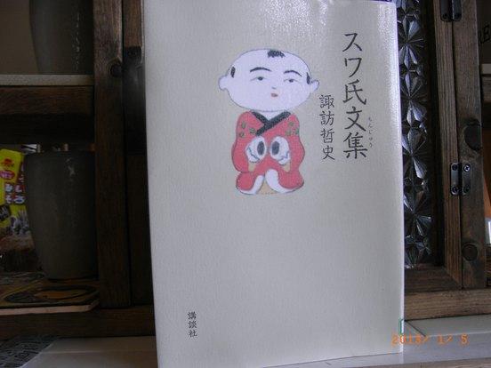 スワ氏文集