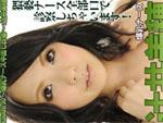 えろぺた : 【無修正】KIRARI 30 ~爆乳ナース中出し診察~ 辻井美穂
