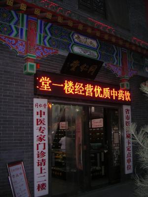 tongrentang shop