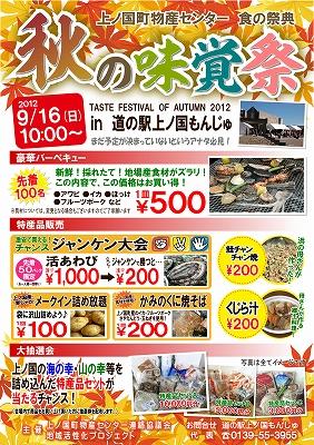 秋の味覚祭 ポスター